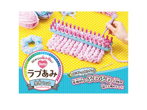 編み物をカンタンに!おもちゃ大賞受賞の「ラブあみ」がスゴイと話題!のタイトル画像