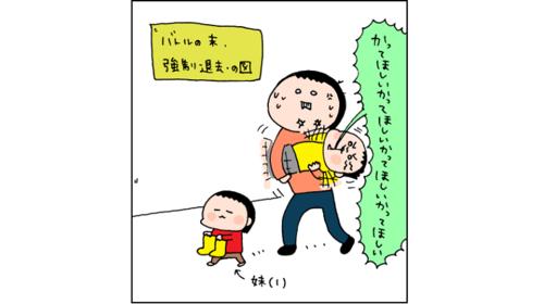 母と息子の攻防戦!?3歳息子の「買ってほしい!」攻撃に、私が言い続けたことのタイトル画像