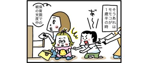 子どもに「いい人ぶる癖」を押し付けていた。保育士さんに言われてハッとした言葉のタイトル画像