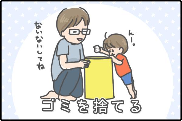 なんでも真似したがる1歳児、こんなお手伝いならできますよ!の画像3