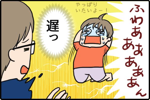 えっ今泣くの!?子どもの反応にタイムラグを感じる瞬間ベスト3!の画像4