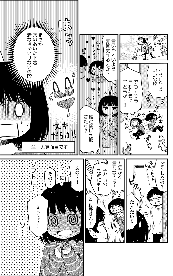 【漫画連載】出産の仕方がわからない 第1話「結婚はしたけれど、排卵していなかった…!」の画像9