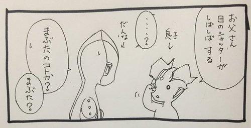 ユルくてほっこり!!マニアックなママの「ウルトラマン育児日記」のタイトル画像