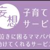 子育てサロンじゃなく「夜泣きサロン」!?子育てのピンチを救う #妄想子育てサービス 夜泣き編のタイトル画像