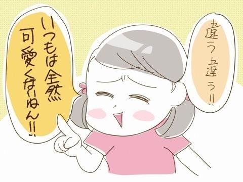 「ママ、○○の時はめっちゃ可愛い」子どもが親をよく見ているのが分かる話のタイトル画像
