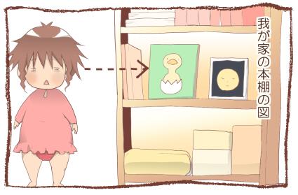 絵本は将来の国語力!?娘が自分から絵本を持ってくるようになるまでの画像4