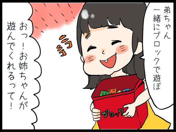 「一緒に遊ぼ!」からのソッコー喧嘩!(泣)お姉ちゃんになりきれない、姉と弟の関係の画像1