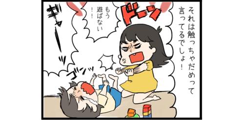 「一緒に遊ぼ!」からのソッコー喧嘩!(泣)お姉ちゃんになりきれない、姉と弟の関係のタイトル画像
