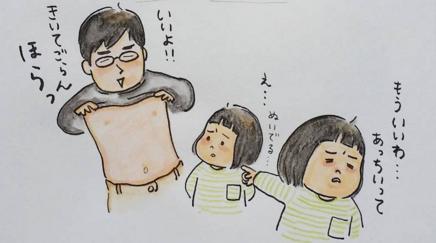 しーちゃん、パパに塩対応?!4歳娘とパパの絶妙な愛を感じるやりとりまとめのタイトル画像