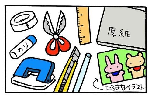 家にある材料で作れる!子どものお気に入りイラストで型はめパズルをつくろう!のタイトル画像