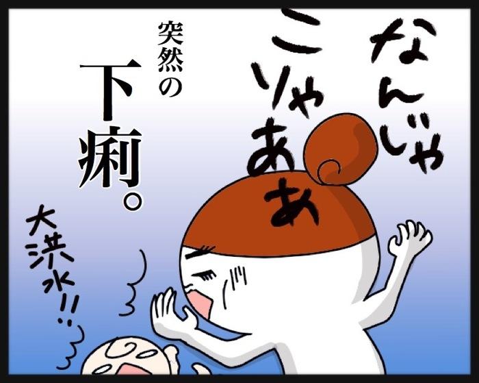 子どもが突然の下痢!そんな時、この方法なら正確に先生に病状を伝えられますの画像2