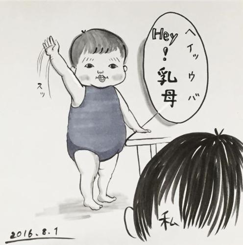 """「Hey!乳母」発言にドキッ。母は、やはり""""乳だけの女""""なのでしょうか…(泣)の画像4"""