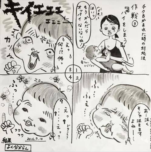 """「Hey!乳母」発言にドキッ。母は、やはり""""乳だけの女""""なのでしょうか…(泣)の画像8"""