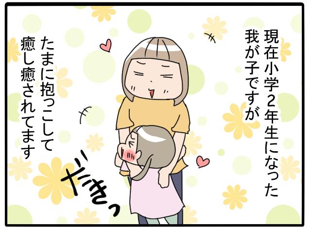 抱っこして「あげてる」って思っていたけれど…実は私も子どもからもらっていたの画像4