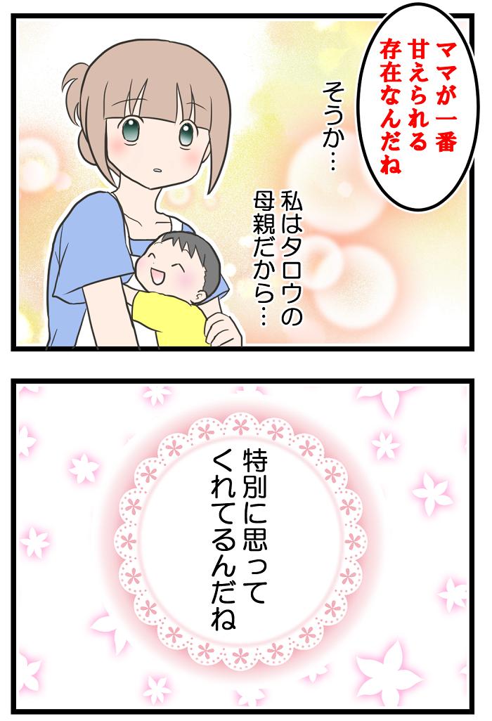 息子の激しい「イヤイヤ」は、ママ限定で発動!その原因は、甘やかしているからなの?の画像8