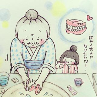 親友はおばあちゃん!88歳と3歳のやり取りが「渋カワ」すぎる♡の画像9