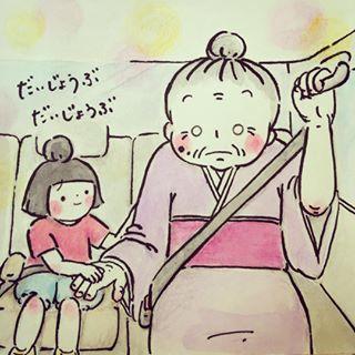親友はおばあちゃん!88歳と3歳のやり取りが「渋カワ」すぎる♡の画像8