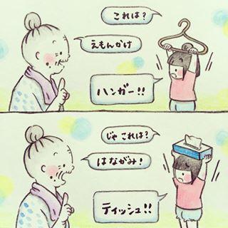 親友はおばあちゃん!88歳と3歳のやり取りが「渋カワ」すぎる♡の画像7