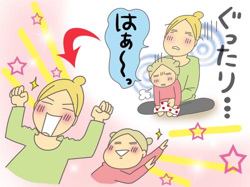 忙しい時こそ、親子でテンションUP!ママと子どもが元気になる秘訣のタイトル画像