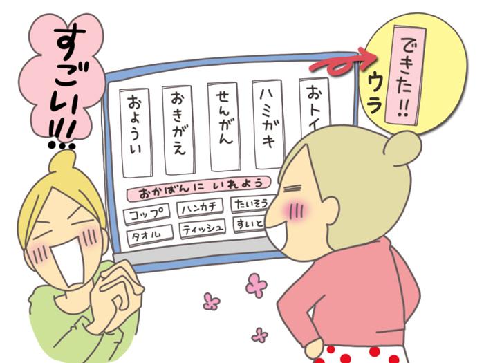 忙しい時こそ、親子でテンションUP!ママと子どもが元気になる秘訣の画像3