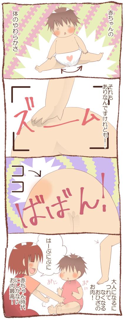 触ってるだけで幸せ♡すべすべお肌、ムチムチの腕、赤ちゃんの体で癒されるのはココ!の画像4