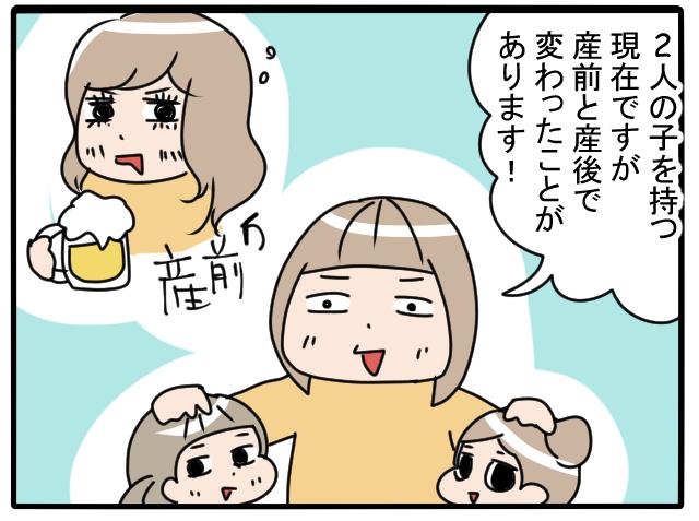 産後に始まった偏頭痛…ママの心と体は産前産後でこう変わります!の画像1