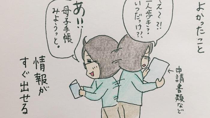 母子手帳は親から子への手紙。私の「母子手帳」活用術!の画像11