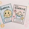 母子手帳は親から子への手紙。私の「母子手帳」活用術!のタイトル画像