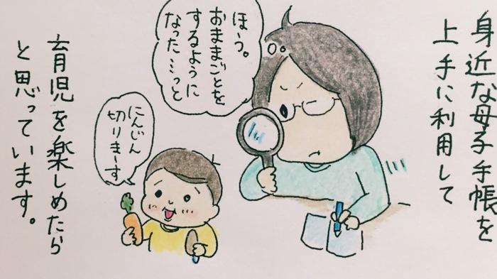 母子手帳は親から子への手紙。私の「母子手帳」活用術!の画像13