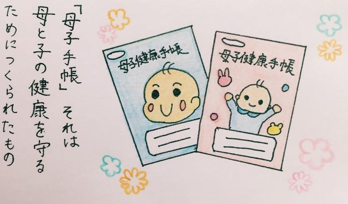 母子手帳は親から子への手紙。私の「母子手帳」活用術!の画像1