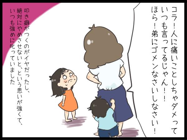 弟を叩くおねえちゃんを強く叱ってた私…でも、解決方法は別のところにあったのですの画像2