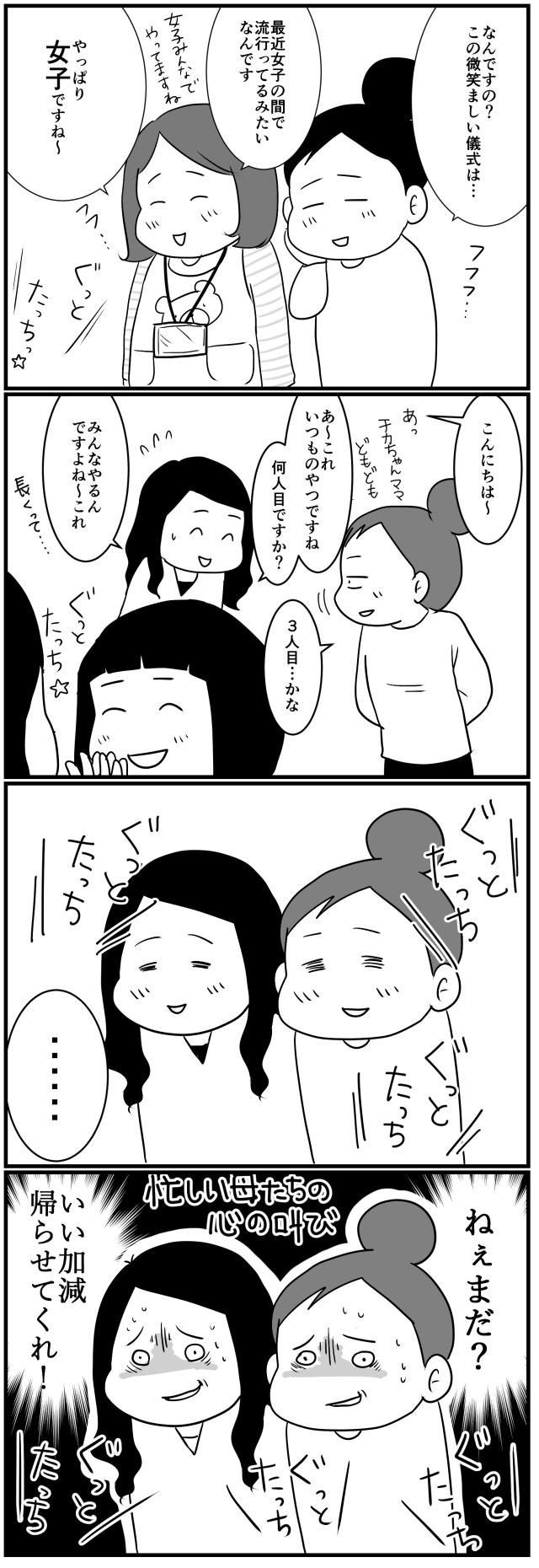 微笑ましいのは最初だけ?保育園の帰りに行われる女子たちの謎の儀式の画像2
