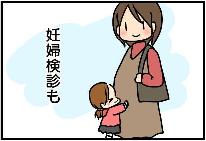 2人目出産!産前産後の一時保育ってどう使うの?保育士さんに聞いてみたの画像4