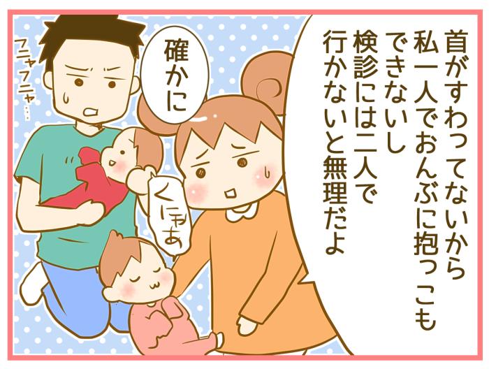 「育児はママにまかせたよ」産前にそう言っていた夫が、変わったきっかけとはの画像3