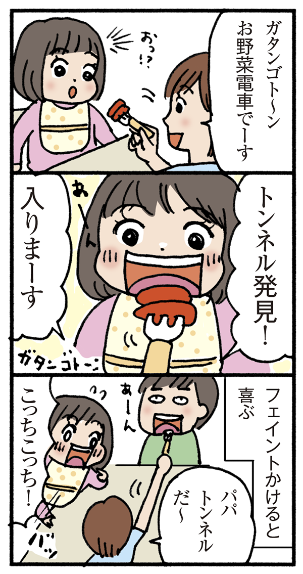 「食べなさい」と言うほど逆効果…そんな娘が変わった「魔法の言葉」の画像3