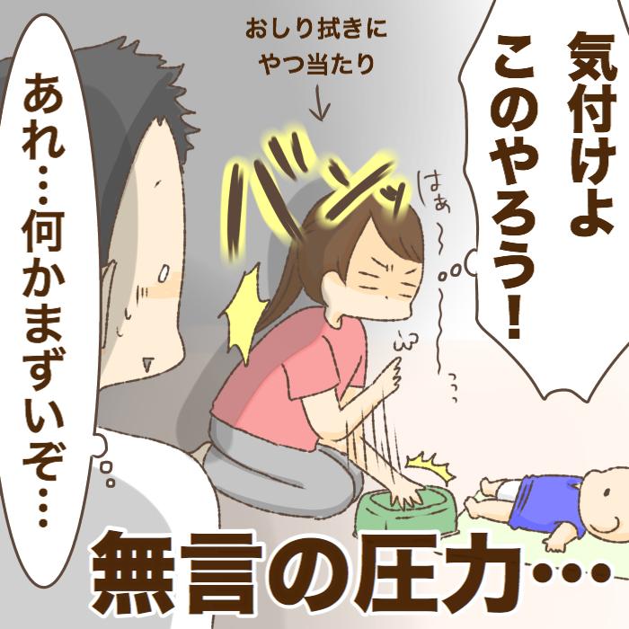 「無言の戦い」に終止符を…!夫婦が変わったコミュニケーションとは?の画像4
