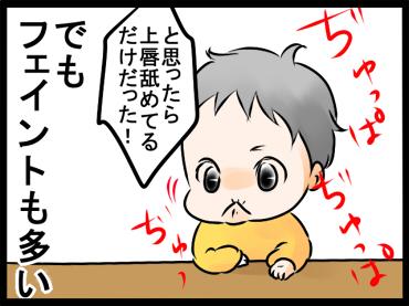ママに求められる「反射神経」レベル高すぎ!?赤ちゃんに振り回され放題まとめの画像28