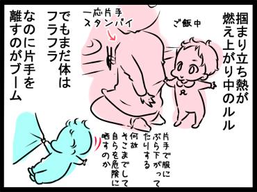 ママに求められる「反射神経」レベル高すぎ!?赤ちゃんに振り回され放題まとめの画像15