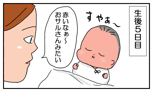 新生児黄疸」による赤い肌を、気...