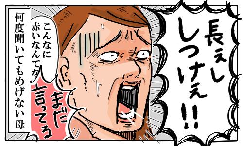 「新生児黄疸」による赤い肌を、気にしすぎる実母。その結果…の画像11
