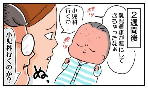 「新生児黄疸」による赤い肌を、気にしすぎる実母。その結果…の画像5