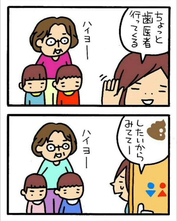 完全同居の盲点だった!義母さんに気軽に子どもをみてもらえる代わりにちょっと困ることの画像2