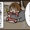 大変な2歳児の「寝かしつけ」。イヤイヤで大号泣のパニックモードに入ってしまったら…のタイトル画像