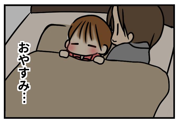 大変な2歳児の「寝かしつけ」。イヤイヤで大号泣のパニックモードに入ってしまったら…の画像5