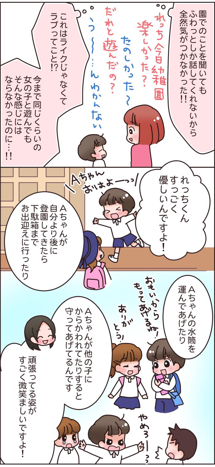 「男の子は小さな恋人♡」と期待していたのに…!?3歳息子の初恋事情の画像4