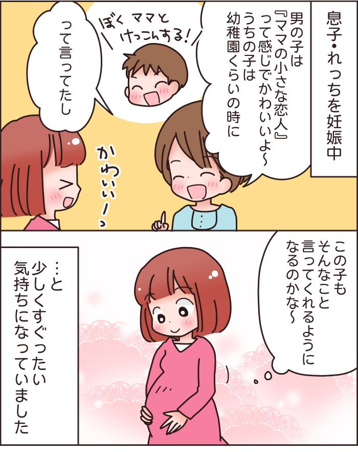 「男の子は小さな恋人♡」と期待していたのに…!?3歳息子の初恋事情の画像2