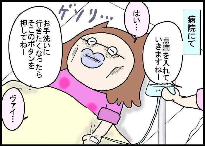 母乳が出るからといって油断してた私。急性胃腸炎で断乳することに…の画像2