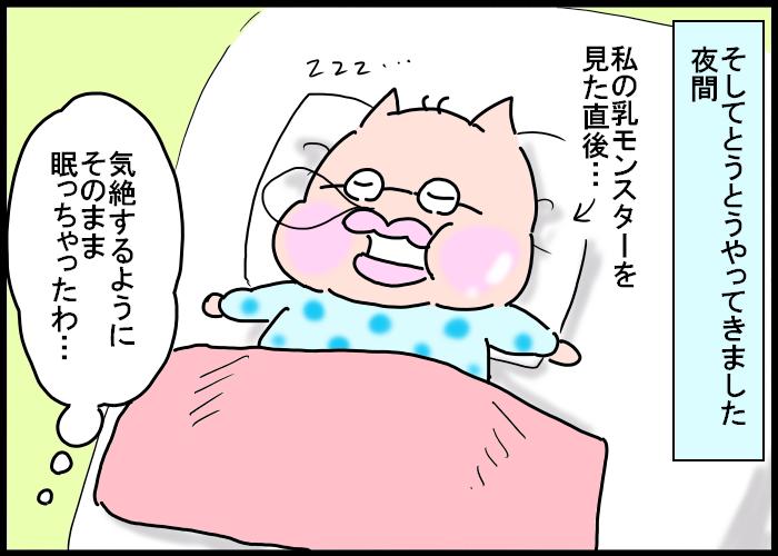 母乳が出るからといって油断してた私。急性胃腸炎で断乳することに…の画像16