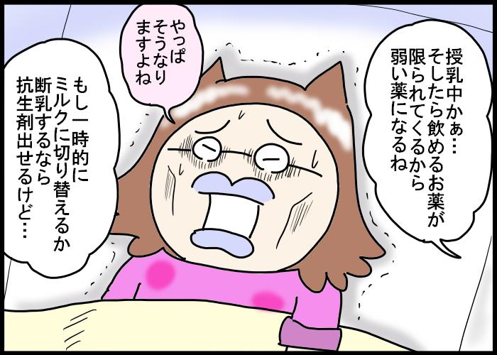 母乳が出るからといって油断してた私。急性胃腸炎で断乳することに…の画像4