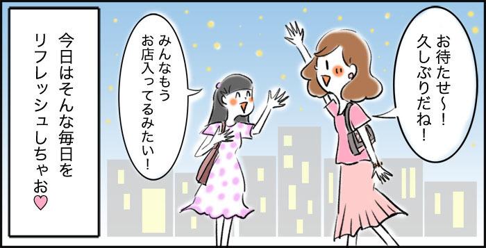 """今日は""""ママ業""""おやすみの日。リフレッシュしようと出かけたら…の画像3"""
